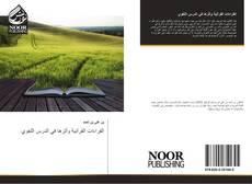 Bookcover of القراءات القرآنية وأثرها في الدرس اللغوي