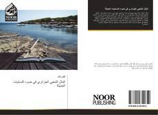 Bookcover of المثل الشعبي الجزائري في ضوء اللسانيات الحديثة