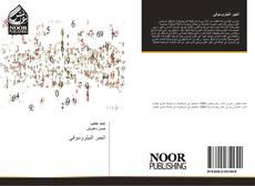 Bookcover of الجبر النيتروسوفي