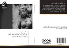 Bookcover of دور المرأة في الحضارة اليمنية القديمة