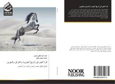 Bookcover of قرة العين فى تاريخ الجزيرة والعراق والنهرين