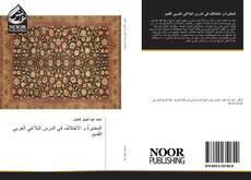 Bookcover of المغايرةُ و الاختلافُ في الدرسِ البَلاغيِ العَربيِ القَديمِ