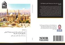 Bookcover of أسس إدارة مشروعات ترميم وصيانة المباني والمواقع الأثرية والتراثية