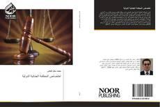 Portada del libro de اختصاص المحكمة الجنائية الدولية
