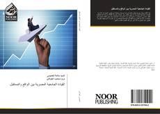 Bookcover of القيادة الجامعية المصرية بين الواقع والمستقبل