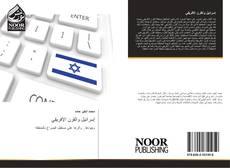 Bookcover of إسرائيل والقرن الإفريقي