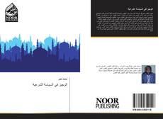 Bookcover of الوجيز في السياسة الشرعية