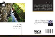 Bookcover of دستور اللغة العربية