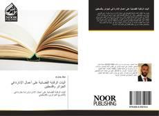 Bookcover of آليات الرقابة القضائية على أعمال الإدارة في الجزائر وفلسطين