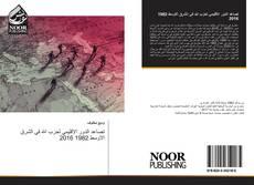 Bookcover of تصاعد الدور الاقليمي لحزب الله في الشرق الاوسط 1982 2016