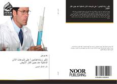 Bookcover of تاثير زيادة فيتامين أ على تشوهات الاذن الداخلية عند جنين الفأر الأبيض