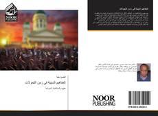 Bookcover of المفاهيم الدينية في زمن التحولات