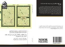 Bookcover of واو العطف والقائلون في سورة يوسف عليه السلام -قراءة تفسيرية