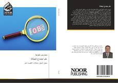 Bookcover of علم اجتماع البطالة