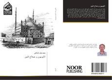 الأيوبيون و صلاح الدين的封面