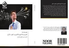Bookcover of الموسوعة العربية للتدريب الجزء الأول