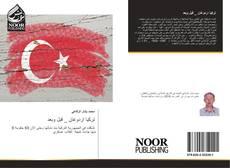 Bookcover of تركيا اردوغان _ قبل وبعد