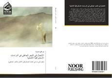Bookcover of الانتحال في الشعر الجاهلي في الدراسات الاستشراقية الألمانية