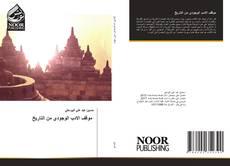 Capa do livro de موقف الادب الوجودي من التاريخ