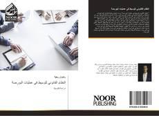 Bookcover of النظام القانوني للوسيط في عمليات البورصة