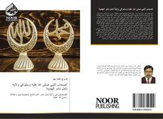 Capa do livro de أصحاب النبي صلى الله عليه وسلم في ولاية تامل نادو الهندية