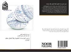 Bookcover of ترتيب المؤسسات التعليمية وفقاً لتحليل مغلف البيانات
