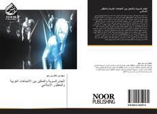 Bookcover of الجندرالنسوية والتمكين بين الاتجاهات الغربية والمنظور الإسلامي
