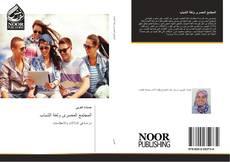 Bookcover of المجتمع المصرى ولغة الشباب
