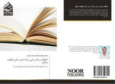 Bookcover of الخطاب والسرد في رواية عرس الزين للطيب صالح