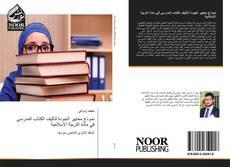 Bookcover of نموذج معايير الجودة لتأليف الكتاب المدرسي في مادة التربية الإسلامية