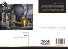 Bookcover of اساسيات الهندسة الحرارية