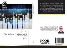 Bookcover of أثر تطبيق تخطيط موارد المؤسسة على فعالية البيانات المحاسبية