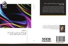 Bookcover of حق الإنسان في الامن بين مقارية الأمن الإنساني و مباديء القانون الدولي