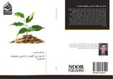 Capa do livro de الادخار في الاقتصاد الإسلامي وتطبيقاته المعاصرة