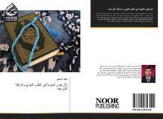Bookcover of الأربعون النبوية في الطب النبوي والرقية الشرعية