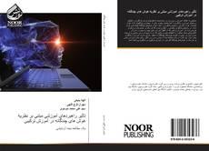 Bookcover of تأثیر راهبردهای آموزشی مبتنی بر نظریۀ هوش های چندگانه در آموزش ترکیبی