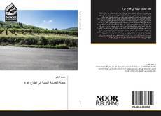 Bookcover of خطة الحماية البيئية في قطاع غزة
