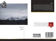 Bookcover of ملطاس
