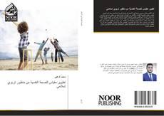 Bookcover of تطوير مقياس للصحة النفسية من منظور تربوي إسلامي