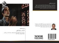 Bookcover of الدعاء وعلم النفس