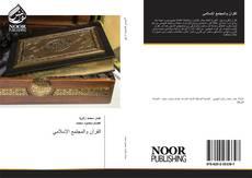 Bookcover of القرآن والمجتمع الإسلامي