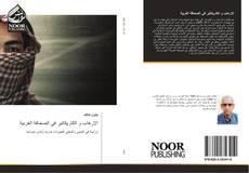 Bookcover of الإرهاب و الكاريكاتير في الصحافة الغربية