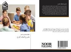 Bookcover of مشروع المؤلف البارع