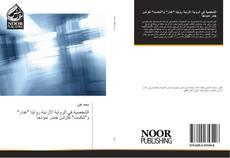 "Bookcover of الشخصية في الرواية الأردية روايتا ""غدار"" و""شكست"" لكرشن جندر نموذجاً"