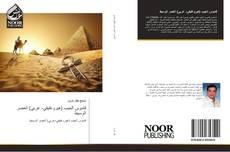 Bookcover of قاموس الجيب (هيروغليفي- عربي) العصر الوسيط