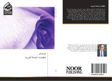 Bookcover of تناقضات الحداثة العربية