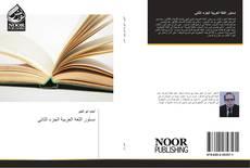 Bookcover of دستور اللغة العربية الجزء الثاني