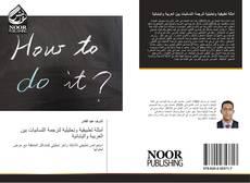 Bookcover of أمثلة تطبيقية وتحليلية لترجمة اللسانيات بين العربية واليابانية