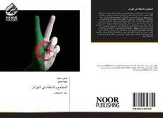Bookcover of المجتمع والسلطة في الجزائر