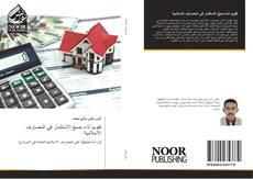 Copertina di تقويم أداء صيغ الاستثمار في المصارف الاسلامية